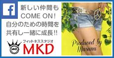 MKDのFacebookへ