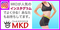 MKDのInstagramサイトへ