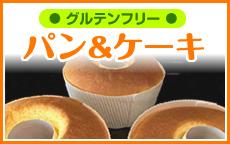 グルテンフリー-パン&ケーキのページへ